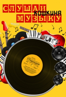 """Обложка книги """"Слушай музыку"""""""