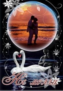 Читать любовный роман короткие