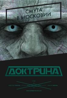 """Книга. """"Доктрина: Смута в Московии."""" читать онлайн"""