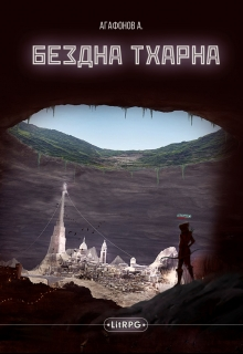 """Обложка книги """"Бездна Тхарна"""""""