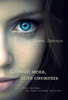 """Книга """"Сломай меня, если сможешь"""" читать онлайн"""