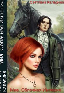 """Книга """"Миа. Облачная Империя"""" читать онлайн"""