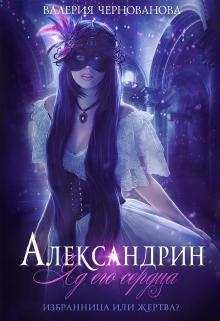 "Книга. ""Александрин. Яд его сердца"" читать онлайн"
