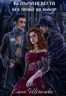 "Обложка книги ""Ведьма-невеста. Без права на выбор"""