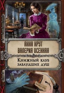 """Книга """"Книжный клуб заблудших душ"""" читать онлайн"""