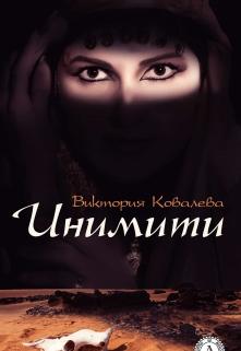 "Книга ""Инимити"" читать онлайн"