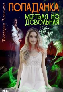 """Книга """"Попаданка: Мертвая, но довольная!"""" читать онлайн"""