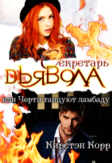 """Книга """"Секретарь дьявола или черти танцуют ламбаду """" читать онлайн"""