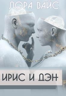 "Книга ""Ирис и Дэн"" читать онлайн"