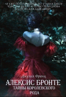 """Книга """"Алексис Бронте: Тайны королевского рода"""" читать онлайн"""