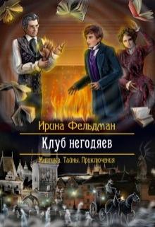 """Книга """"Клуб негодяев"""" читать онлайн"""