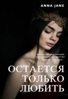"""Обложка книги """"Остается только любить"""""""