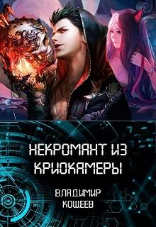 """Обложка книги """"Некромант из криокамеры [дилогия]"""""""