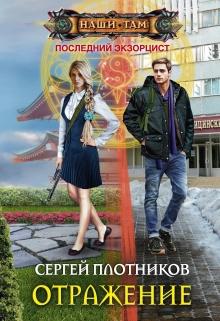 """Книга """"Отражение"""" читать онлайн"""