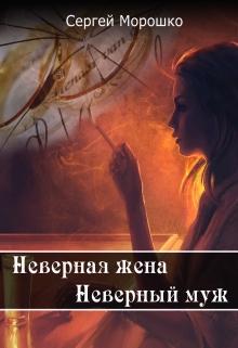 """Обложка книги """"Неверная жена. Неверный муж"""""""
