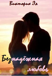 """Книга """"Безнадёжная любовь """" читать онлайн"""