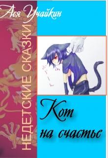 """Обложка книги """"Кот на счастье"""""""