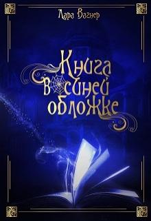 """Обложка книги """"Книга в синей обложке"""""""