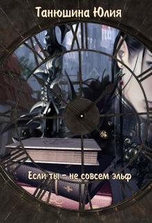 """Книга """"Если ты - не совсем эльф (""""Хаос в моей крови"""" - книга 1)"""" читать онлайн"""