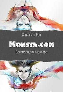 """Книга. """"Monsta.com: Вакансия для монстра"""" читать онлайн"""