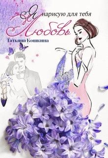 """Обложка книги """"Я нарисую для тебя любовь"""""""