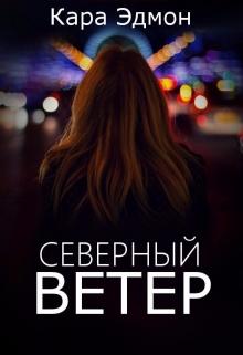 """Книга """"Северный ветер"""" читать онлайн"""