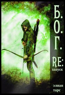 """Обложка книги """"Б.О.Г. 2. Re:запуск"""""""