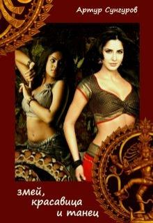 "Книга ""Змей, красавица и танец"" читать онлайн"