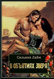 "Обложка книги ""В объятиях Зверя"""