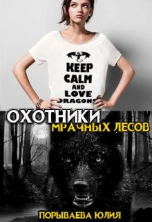 """Обложка книги """"Охотники Мрачных лесов"""""""