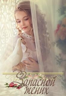 """Книга """"Запасной жених"""" читать онлайн"""