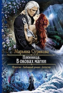 "Книга ""Пленница"" читать онлайн"