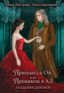 """Книга. """"Принцесса Ой, или Прямиком в Ад       Академия Демонов"""" читать онлайн"""