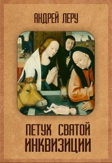 """Книга """"Петух святой Инквизиции Книга Первая"""" читать онлайн"""