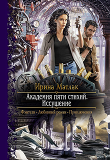 """Книга """"Академия пяти стихий. Иссушение"""" читать онлайн"""