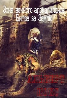 """Книга """"зона  вечного апокалипсиса,  битва за  землю """" читать онлайн"""