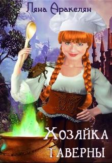 """Книга """"Хозяйка таверны"""" читать онлайн"""