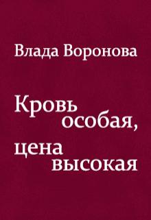"""Книга. """"Кровь особая, цена высокая"""" читать онлайн"""