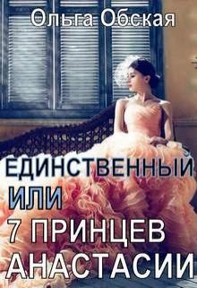 """Обложка книги """"Единственный, или Семь принцев Анастасии"""""""