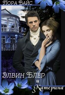"""Книга. """"Элвин Блер и Катерина"""" читать онлайн"""