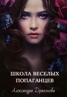 """Книга """"Школа веселых попаганцев"""" читать онлайн"""