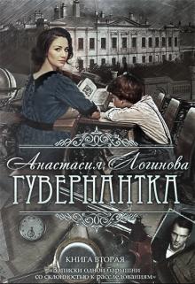 "Книга ""Гувернантка"" читать онлайн"