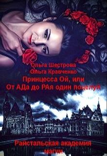 """Книга """"Принцесса Ой, или От Ада до Рая один поцелуй """" читать онлайн"""