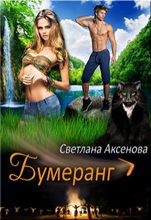 "Книга ""Бумеранг"" читать онлайн"