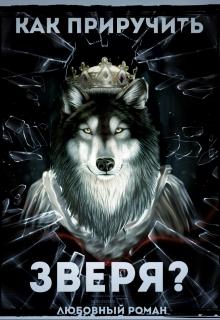 """Книга """"Как приручить зверя?"""" читать онлайн"""