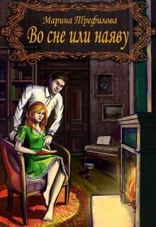 """Книга """"Во сне или наяву"""" читать онлайн"""