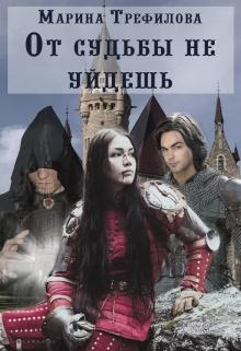 """Книга """"От судьбы не уйдешь"""" читать онлайн"""