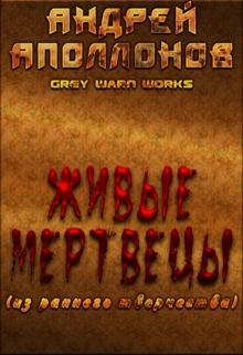 """Книга """"Живые мертвецы"""" читать онлайн"""