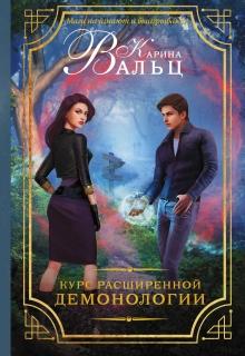 """Книга """"Курс расширенной демонологии"""" читать онлайн"""