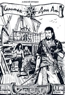 "Книга ""Капитан Дон-Ат"" читать онлайн"